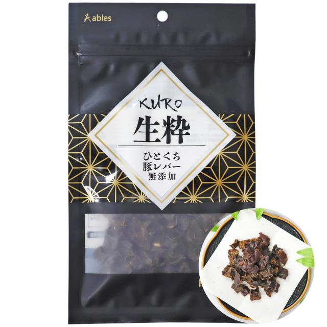 KURO 生粋 ひとくち豚レバー 無添加 25g