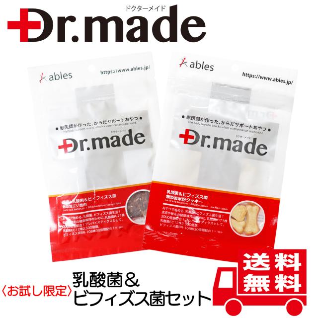 【お試し限定】【送料無料】Dr.made乳酸菌&ビフィズス菌セット