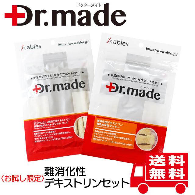 【お試し限定】【送料無料】Dr.made難消化性デキストリンセット
