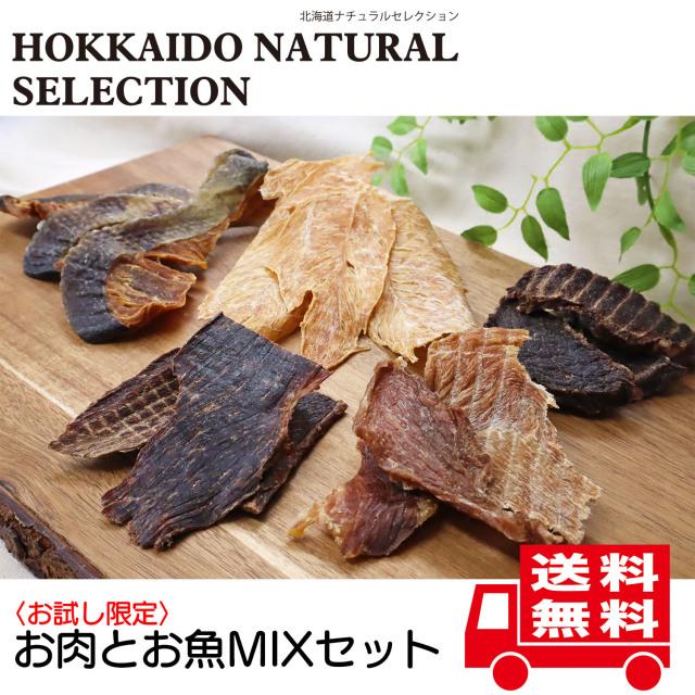 【お試し限定】【送料無料】HOKKAIDO NATURAL SELECTION お肉とお魚MIXセット
