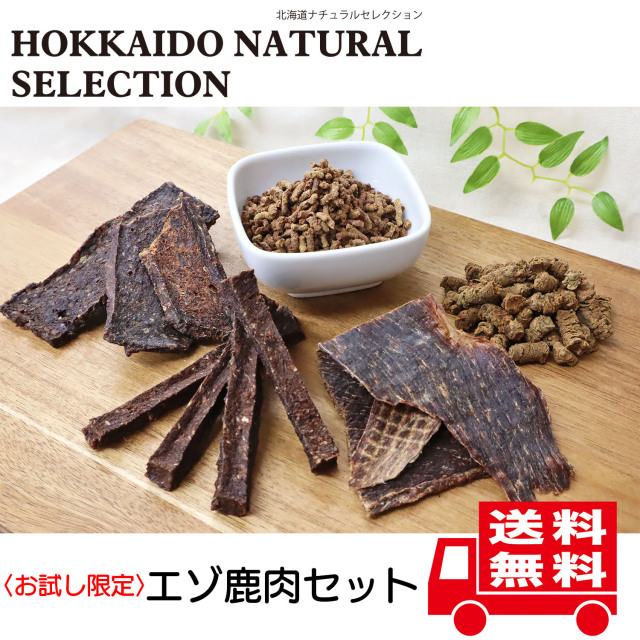 【お試し限定】【送料無料】HOKKAIDO NATURAL SELECTION エゾ鹿肉セット