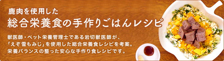 鹿肉を使用した総合栄養食の手作りごはんレシピ
