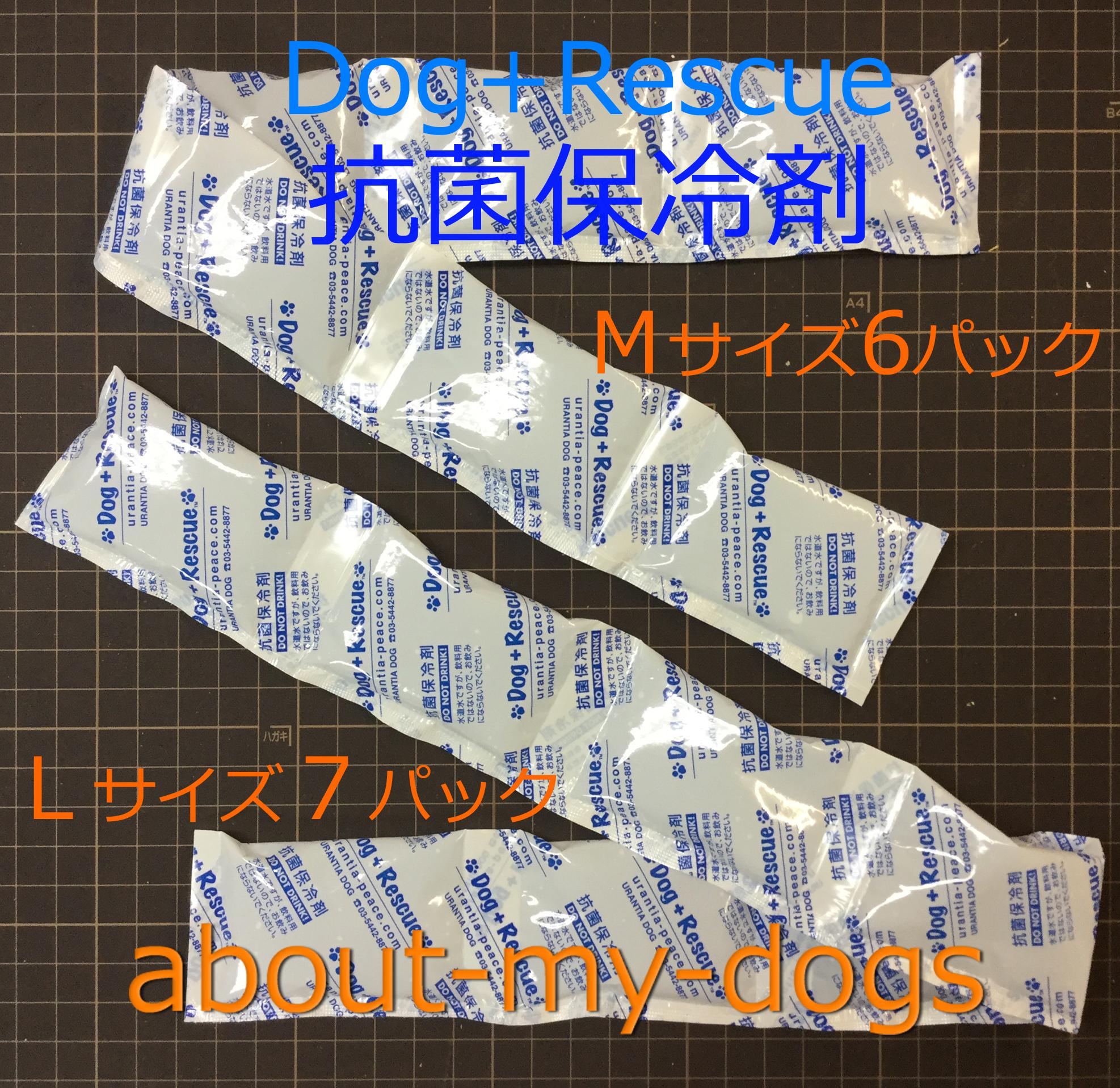 Dog+Rescue L/M専用保冷剤セット
