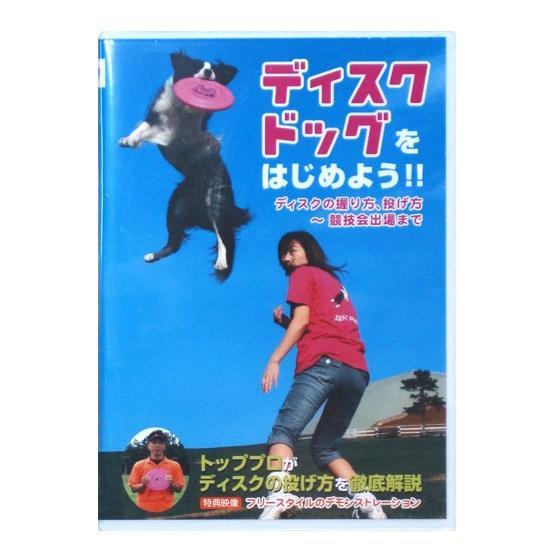 DDJ土田真監修DVD「ディスクドッグをはじめよう!!」