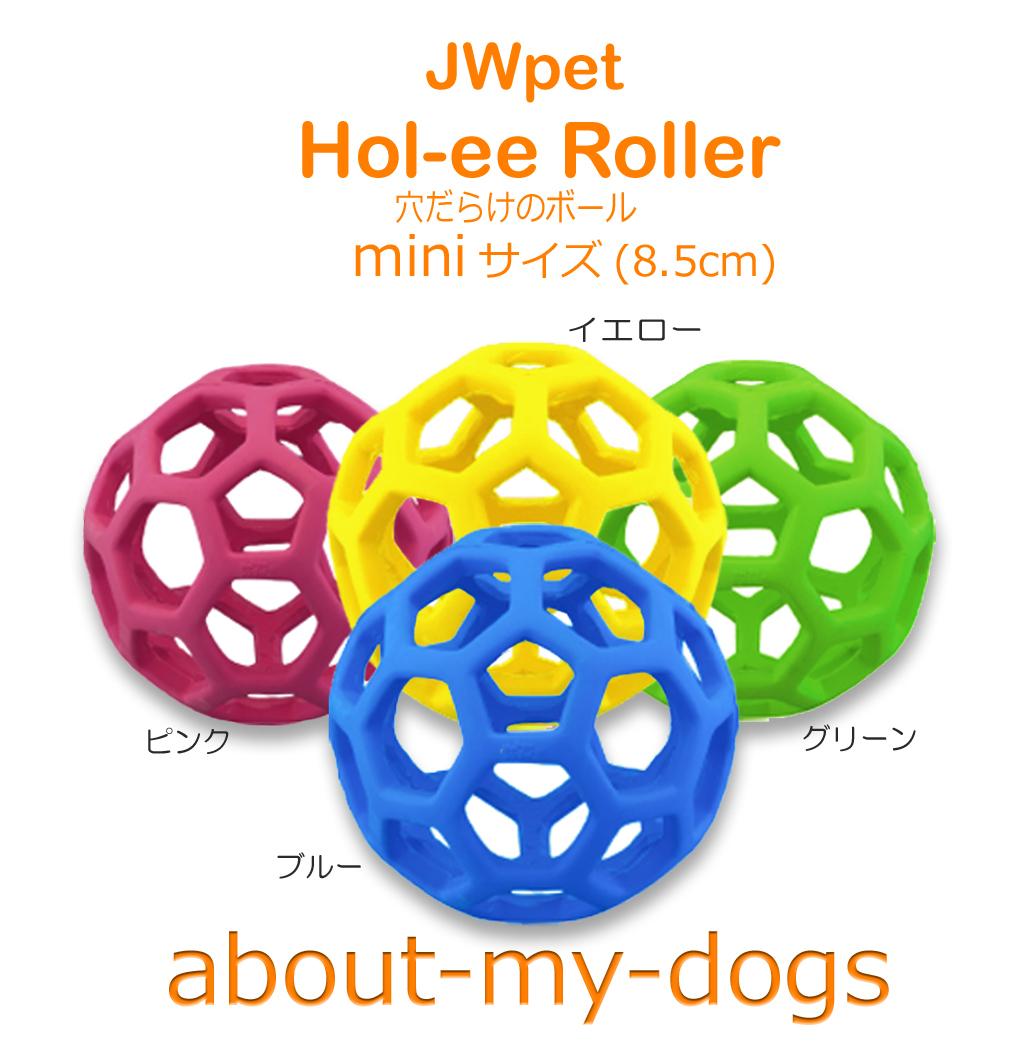ホリーローラー(穴だらけのボール)miniサイズ8.5cm