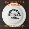 2017JFAファイナルディスク