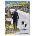 石川梵著 フリスビー犬、被災地をゆく 東日本大震災、写真家と空飛ぶ犬、60日間の旅
