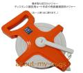 50メートル巻き取り式メジャー(ディスク投げ練の必需品)