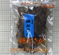 北海道産「鶏とさか」