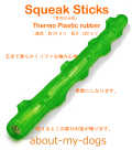 TPR弾性樹脂素材の「音の出る枝」