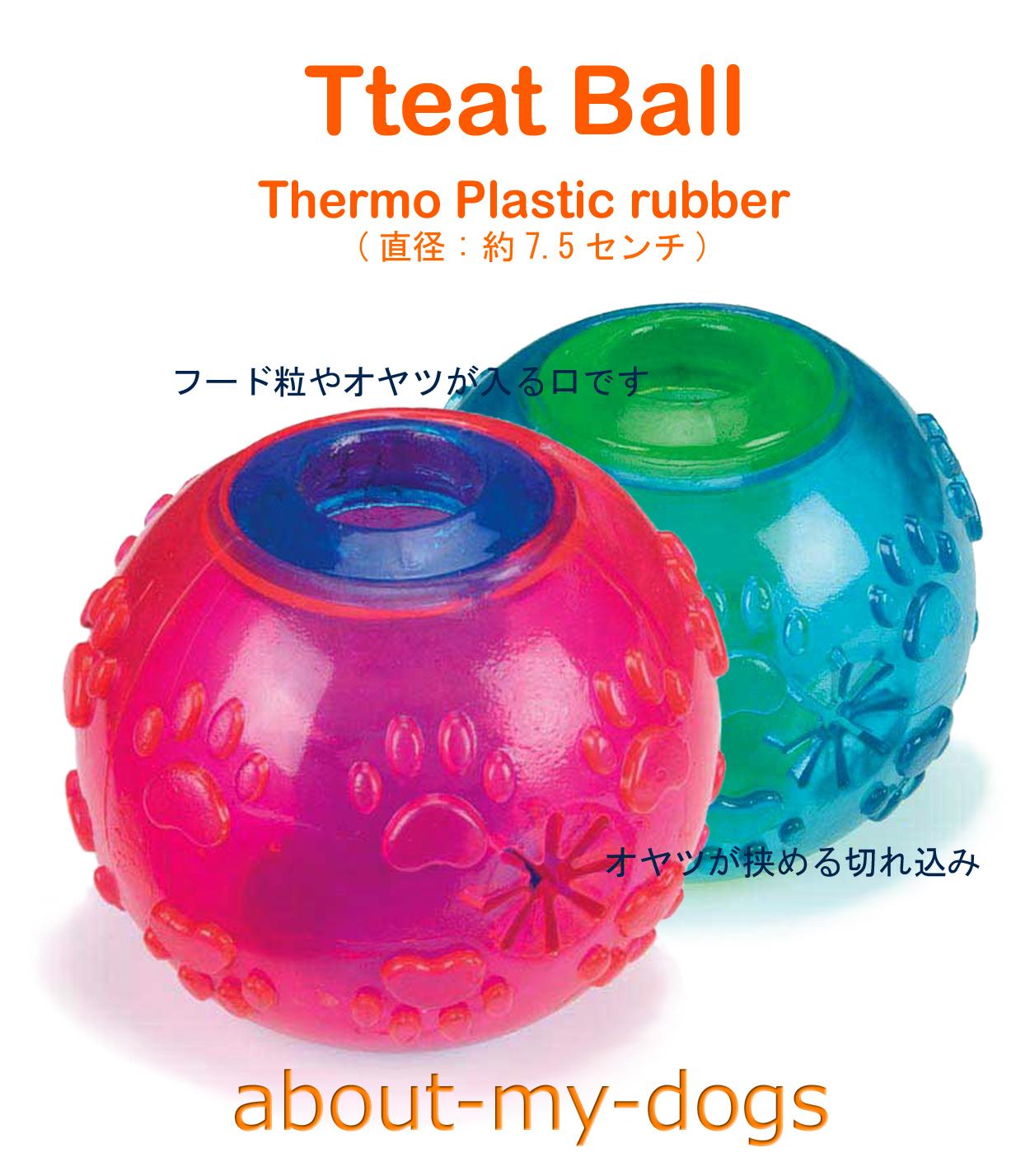 オヤツを入れて遊ぶトリーツボール(75ミリ)