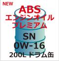 ABSエンジンオイルプレミアム SN 0Wー16 200Lドラム缶