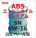 ABSエンジンオイルプレミアム SN 0Wー16 20Lペール缶
