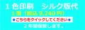 プラチナ抗菌マスク用 シルク印刷版 (SP004-1-han)