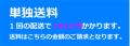 単独送料(1012円)