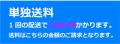 単独送料(1650円)