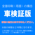 車検証版(新規の場合) 全面印刷の場合-CU003-2