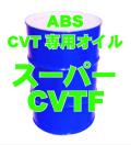 ABS CVTF専用ギヤオイル