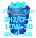 ABSディーゼルエンジンオイル DH2/CF-4 10W-30 20L