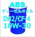 ABSディーゼルエンジンオイル DH2/CF-4 10W-30 200L