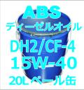 ABSディーゼルエンジンオイル DH2/CF-4 15W-40 20L