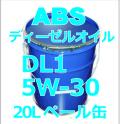 ABSディーゼルエンジンオイル DL-1 5W-30 20L