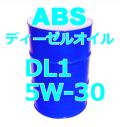 ABSディーゼルエンジンオイル DL-1 5W-30 200L