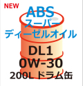ABSスーパーディーゼルオイル DL1 0Wー30 200Lドラム缶