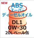 ABSスーパーディーゼルオイル DL1 0Wー30 20Lペール缶