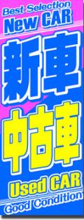 自動車販売用のぼり旗(新車・中古車)FU030B