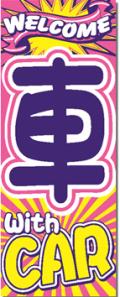 自動車販売用のぼり旗(Car車Car)FU-030F