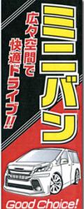自動車販売用のぼり旗(ミニバン) FU030T
