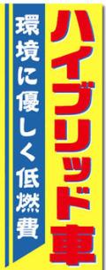自動車販売用のぼり旗(ハイブリッド) FU030U