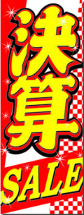 自動車販売用のぼり旗(決算) FU030S