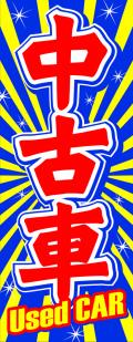 自動車販売用のぼり旗(中古車)FU-030C