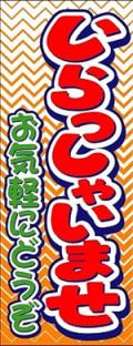 自動車販売用のぼり旗(いらっしゃいませ)FU-030E