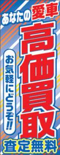 自動車販売用のぼり旗(車買取)FU030P