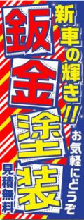 自動車整備用のぼり旗(鈑金・塗装)FU-031B