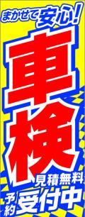 自動車整備用のぼり旗(車検受付中)FU-031K