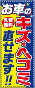 自動車整備用のぼり旗(キズへコミ直します)FU-031M
