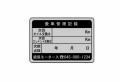オリジナル印刷オイル管理ステッカー(FU123-A) 1000枚