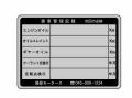 オリジナル印刷オイル管理ステッカー(FU123-C) 2000枚