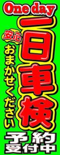 自動車整備用のぼり旗(1日車検)FU-031L