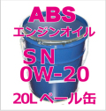 ABSエンジンオイル SN 0W-20  20L