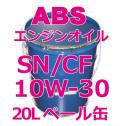 ABSエンジンオイル SN/CF 10W-30  20L