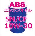 ABSエンジンオイル SN/CF 10W-30 200Lドラム缶