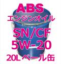 ABSエンジンオイル SN/CF 5W-20  20L