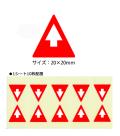 矢印再ハクリシール 200枚(20×20m) SP007  送料込