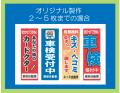 オリジナル製作のぼり旗  3~5枚の場合 (同色同デザイン・F319-2)