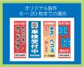 オリジナル製作のぼり旗 6~20枚の場合(同色同デザイン F319-3)
